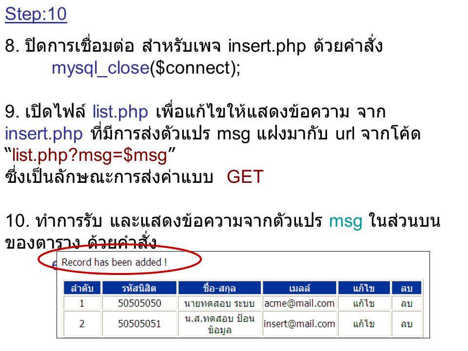 Step:10 8. ปิดการเชื่อมต่อ สำหรับเพจ insert.php ด้วยคำสั่ง. mysql_close($connect);