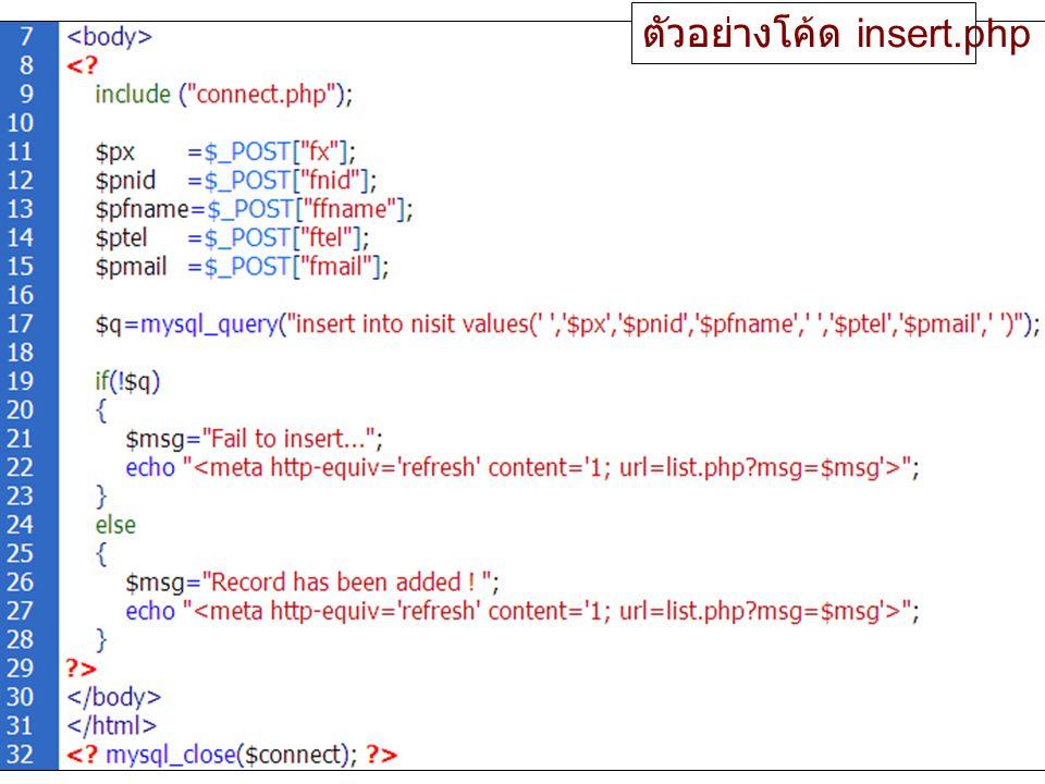 ตัวอย่างโค้ด insert.php