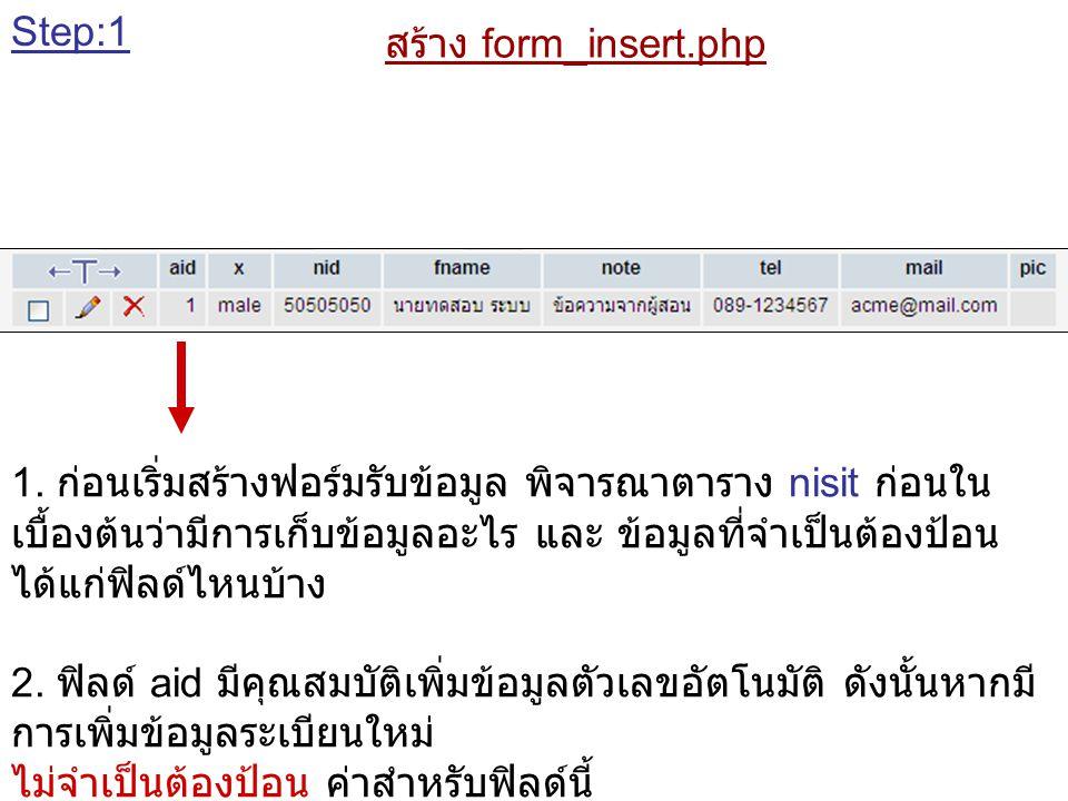 Step:1 สร้าง form_insert.php.