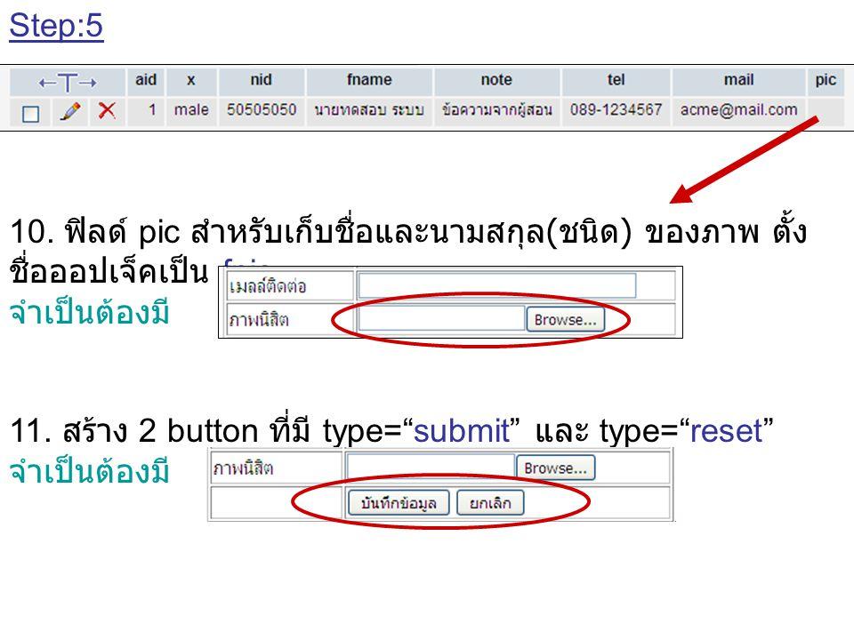 Step:5 10. ฟิลด์ pic สำหรับเก็บชื่อและนามสกุล(ชนิด) ของภาพ ตั้งชื่อออปเจ็คเป็น fpic. จำเป็นต้องมี
