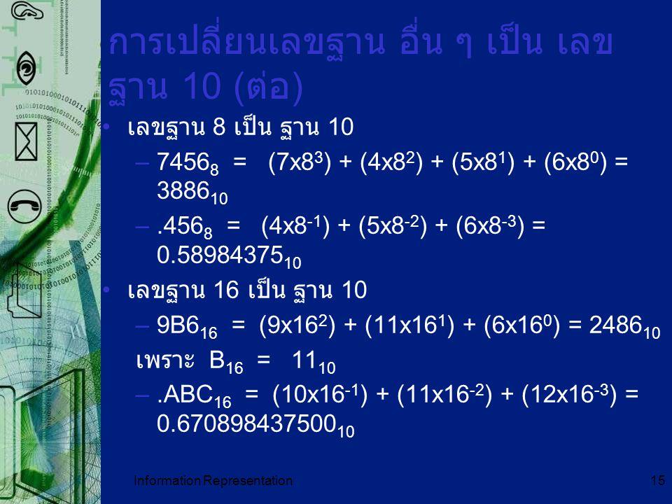 การเปลี่ยนเลขฐาน อื่น ๆ เป็น เลขฐาน 10 (ต่อ)