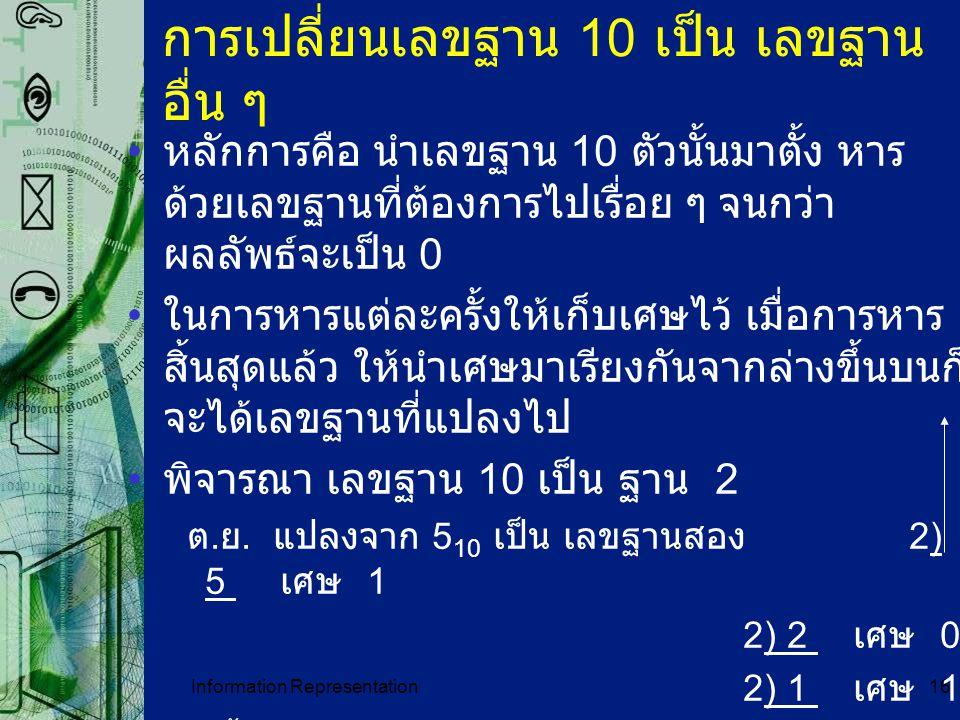 การเปลี่ยนเลขฐาน 10 เป็น เลขฐาน อื่น ๆ
