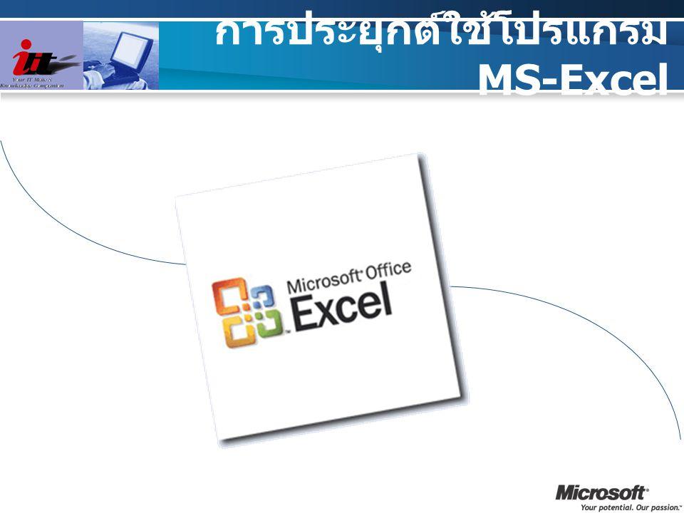 การประยุกต์ใช้โปรแกรม MS-Excel