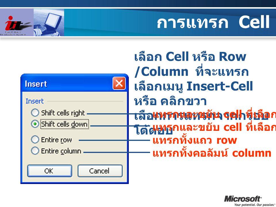 การแทรก Cell เลือก Cell หรือ Row /Column ที่จะแทรก