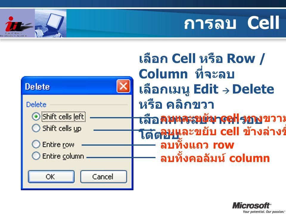 การลบ Cell เลือก Cell หรือ Row / Column ที่จะลบ
