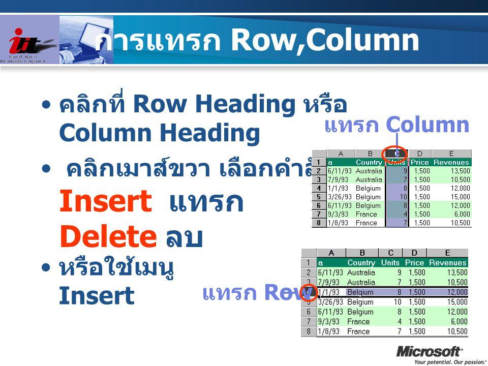 การแทรก Row,Column คลิกที่ Row Heading หรือ Column Heading