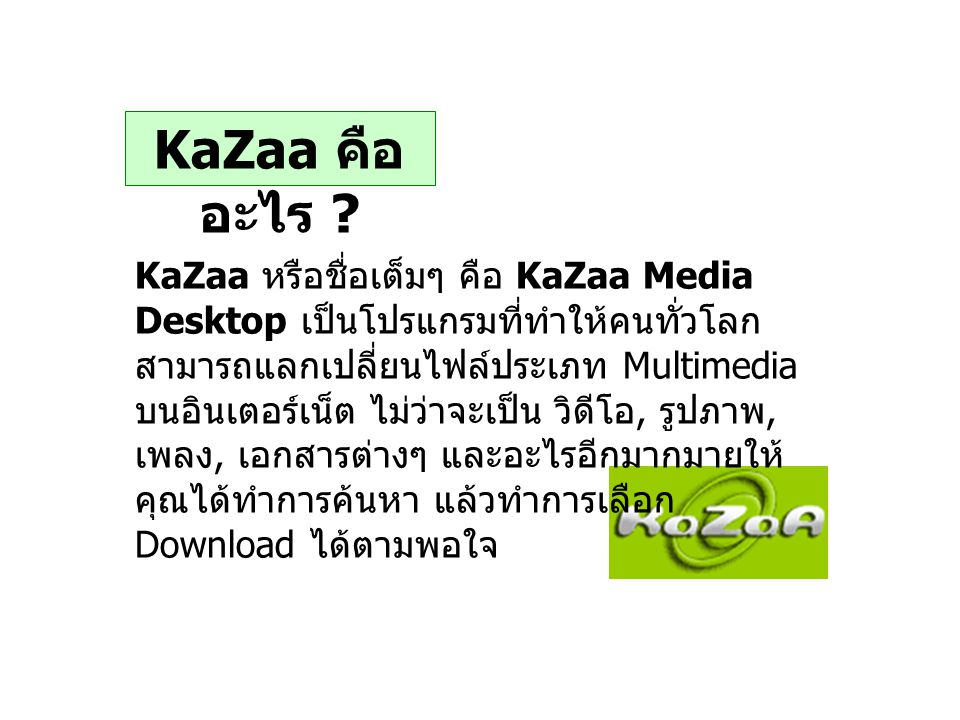 KaZaa คืออะไร