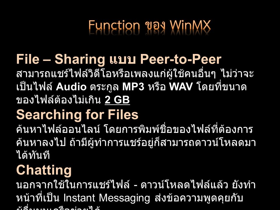 Function ของ WinMX File – Sharing แบบ Peer-to-Peer Searching for Files