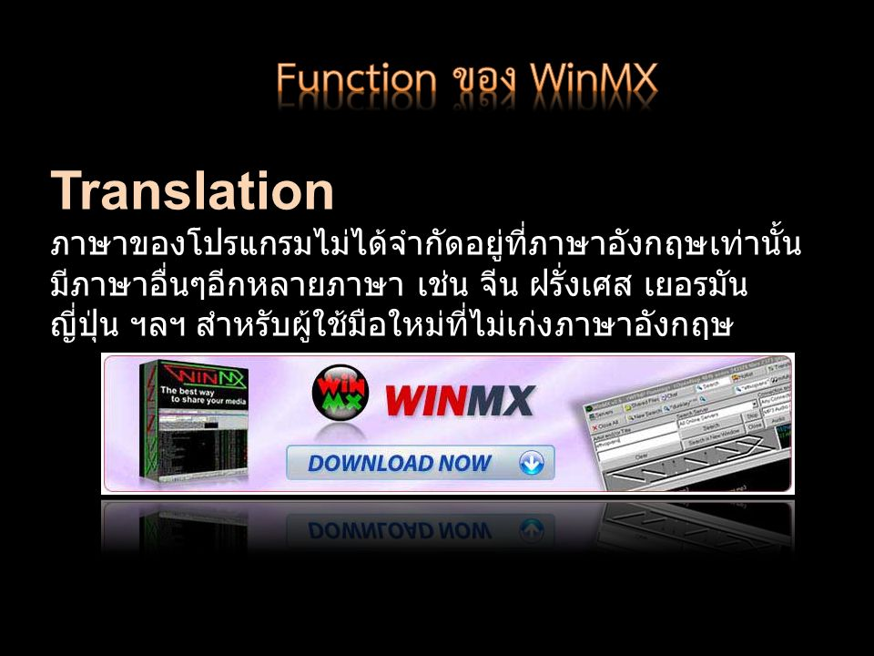 Function ของ WinMX Translation