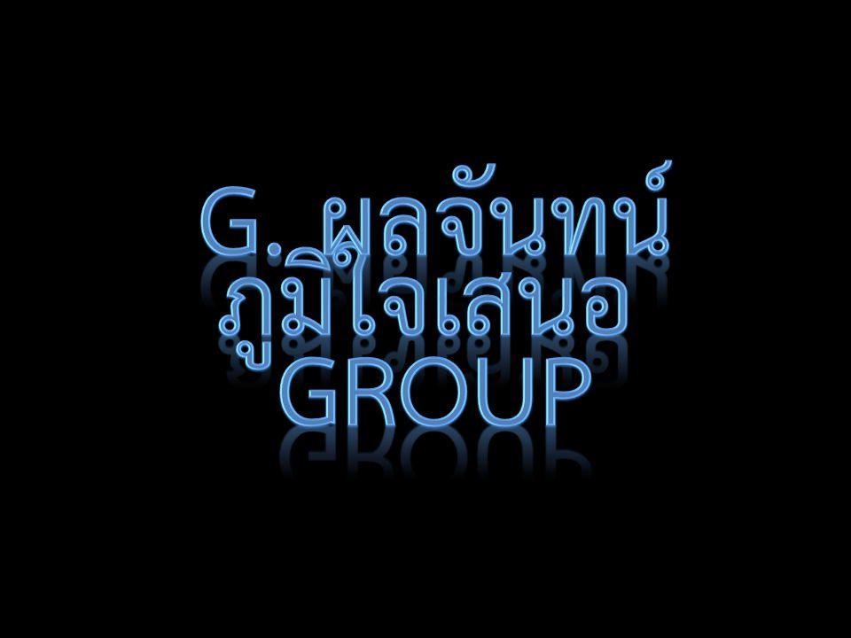 G. ผลจันทน์ group ภูมิใจเสนอ