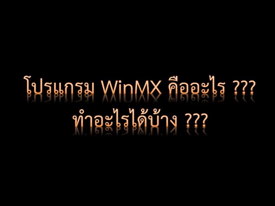 โปรแกรม WinMX คืออะไร ทำอะไรได้บ้าง