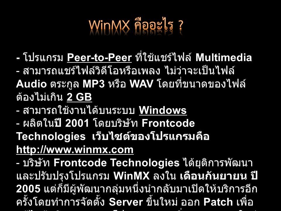 WinMX คืออะไร - โปรแกรม Peer-to-Peer ที่ใช้แชร์ไฟล์ Multimedia