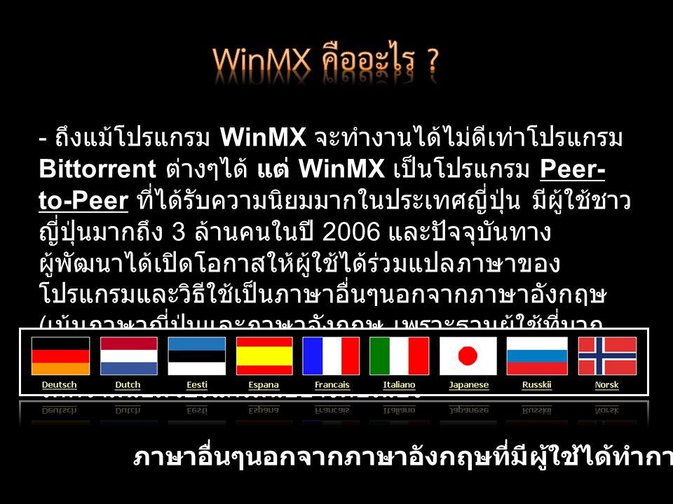 WinMX คืออะไร