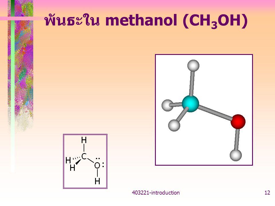 พันธะใน methanol (CH3OH)