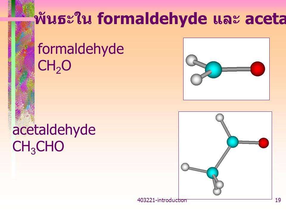 พันธะใน formaldehyde และ acetaldehyde