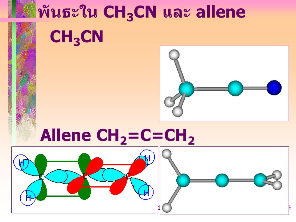 พันธะใน CH3CN และ allene