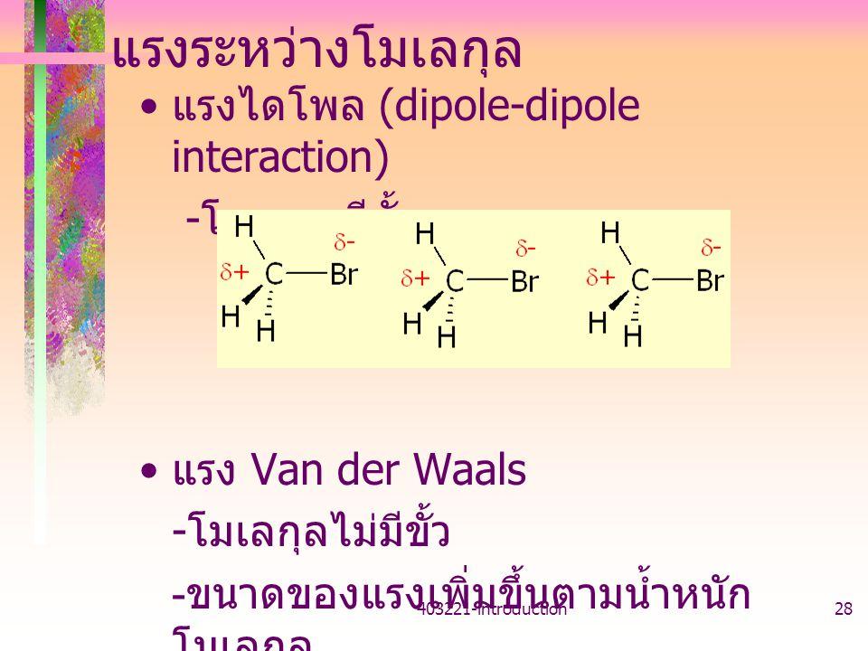 แรงระหว่างโมเลกุล แรงไดโพล (dipole-dipole interaction) -โมเลกุลมีขั้ว