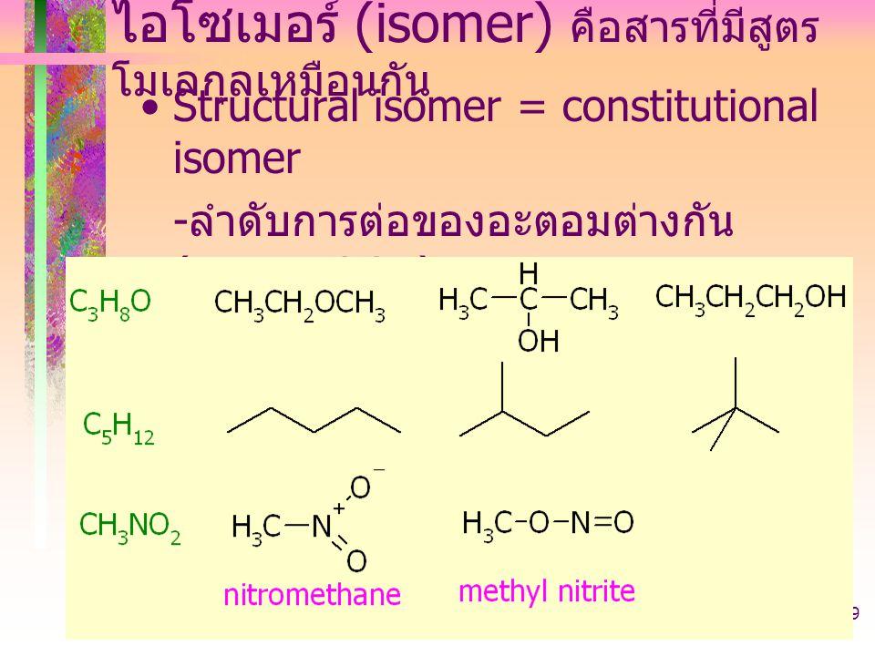 ไอโซเมอร์ (isomer) คือสารที่มีสูตรโมเลกุลเหมือนกัน