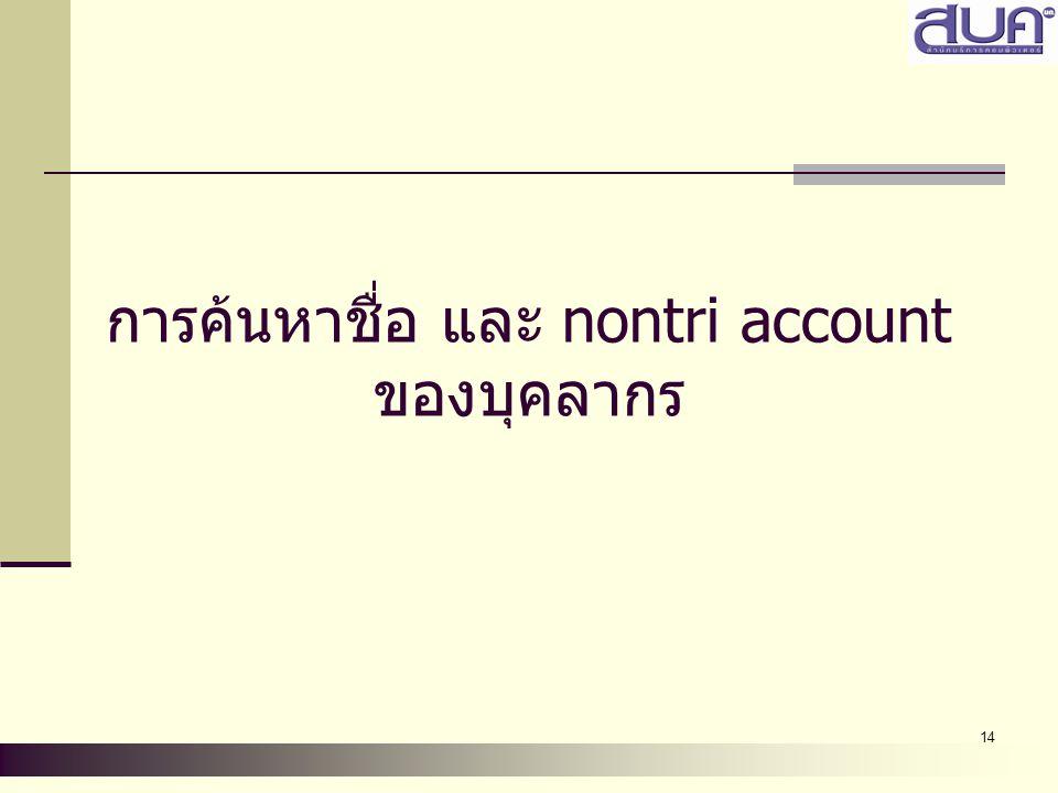 การค้นหาชื่อ และ nontri account ของบุคลากร