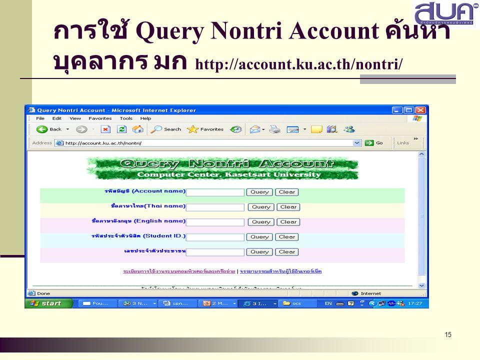 การใช้ Query Nontri Account ค้นหา บุคลากร มก http://account. ku. ac