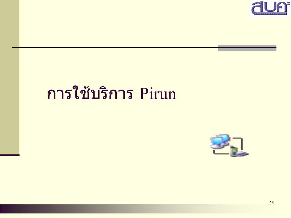 การใช้บริการ Pirun