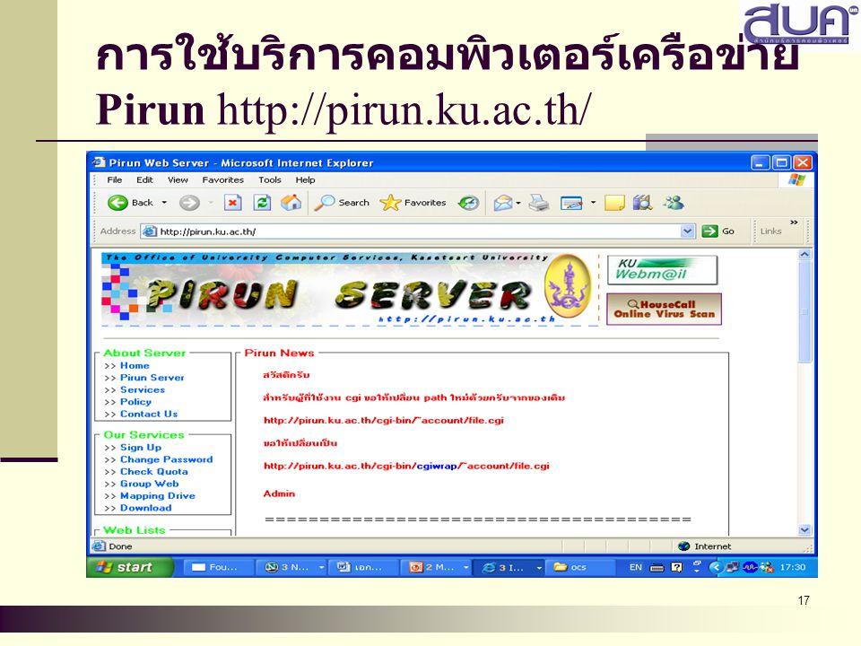 การใช้บริการคอมพิวเตอร์เครือข่าย Pirun http://pirun.ku.ac.th/