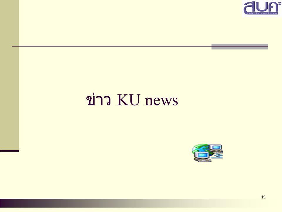 ข่าว KU news