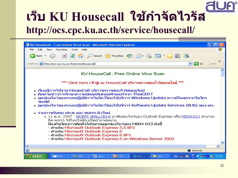 เว็บ KU Housecall ใช้กำจัดไวรัส http://ocs. cpc. ku. ac