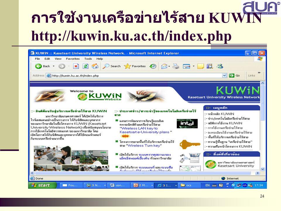 การใช้งานเครือข่ายไร้สาย KUWIN http://kuwin.ku.ac.th/index.php