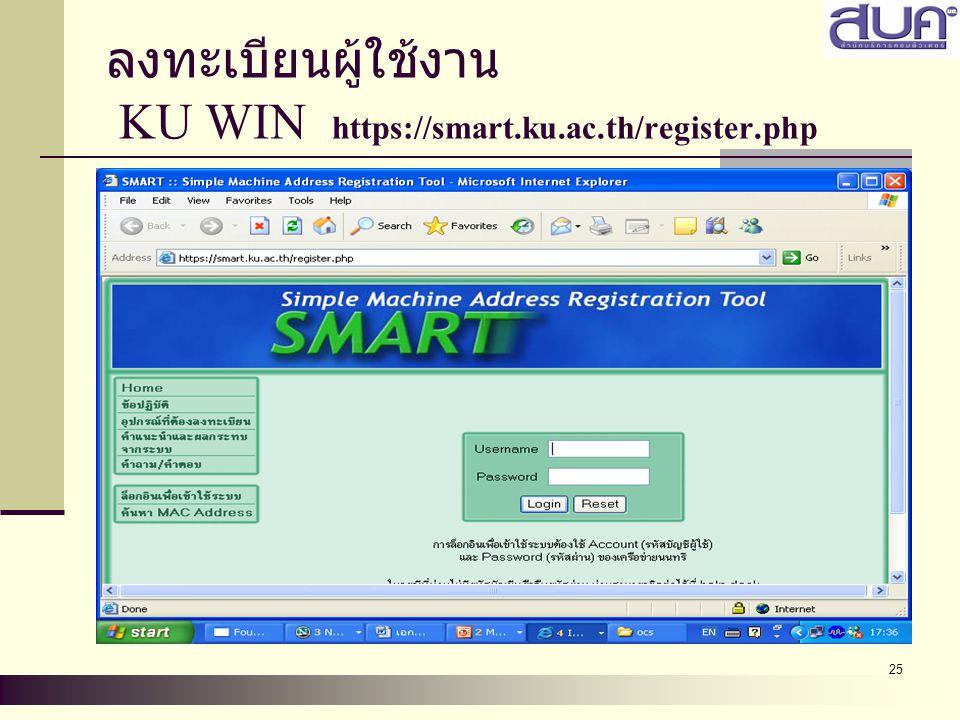 ลงทะเบียนผู้ใช้งาน KU WIN https://smart.ku.ac.th/register.php