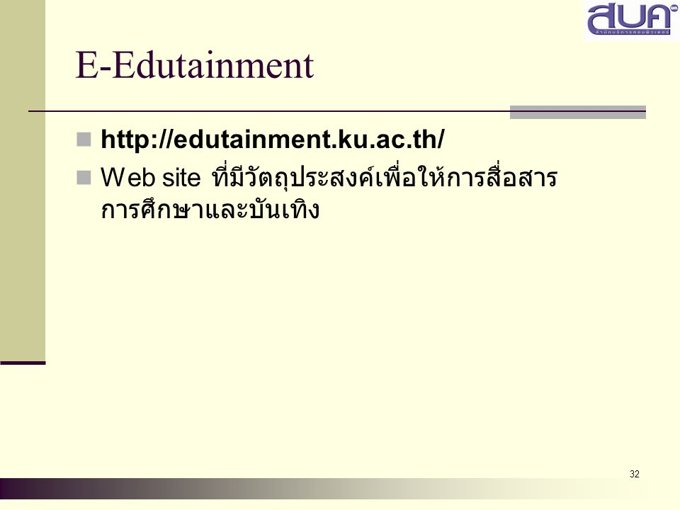 E-Edutainment http://edutainment.ku.ac.th/