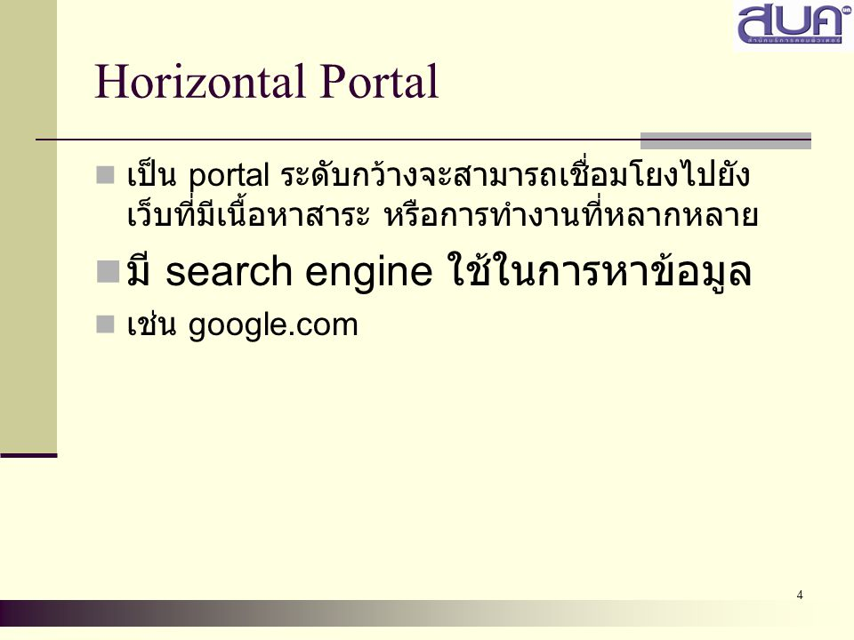Horizontal Portal มี search engine ใช้ในการหาข้อมูล