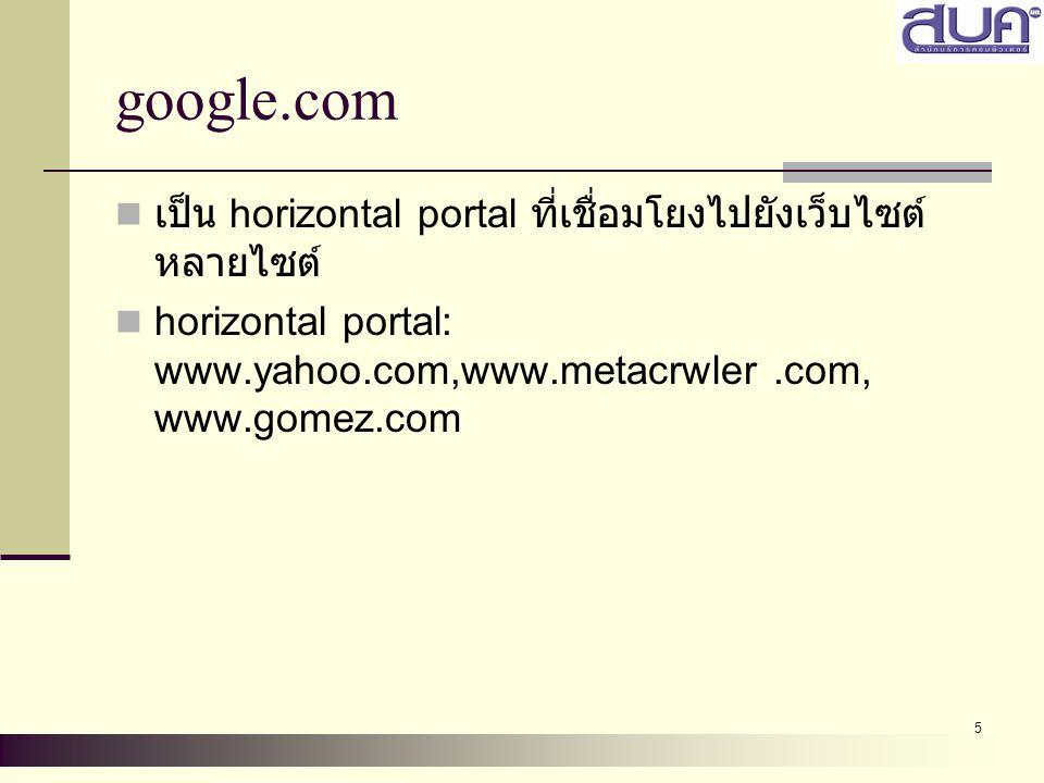 google.com เป็น horizontal portal ที่เชื่อมโยงไปยังเว็บไซต์หลายไซต์