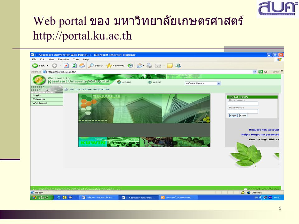 Web portal ของ มหาวิทยาลัยเกษตรศาสตร์ http://portal.ku.ac.th