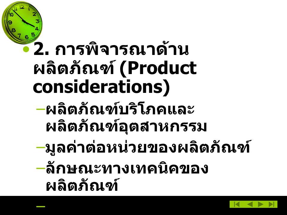 2. การพิจารณาด้านผลิตภัณฑ์ (Product considerations)