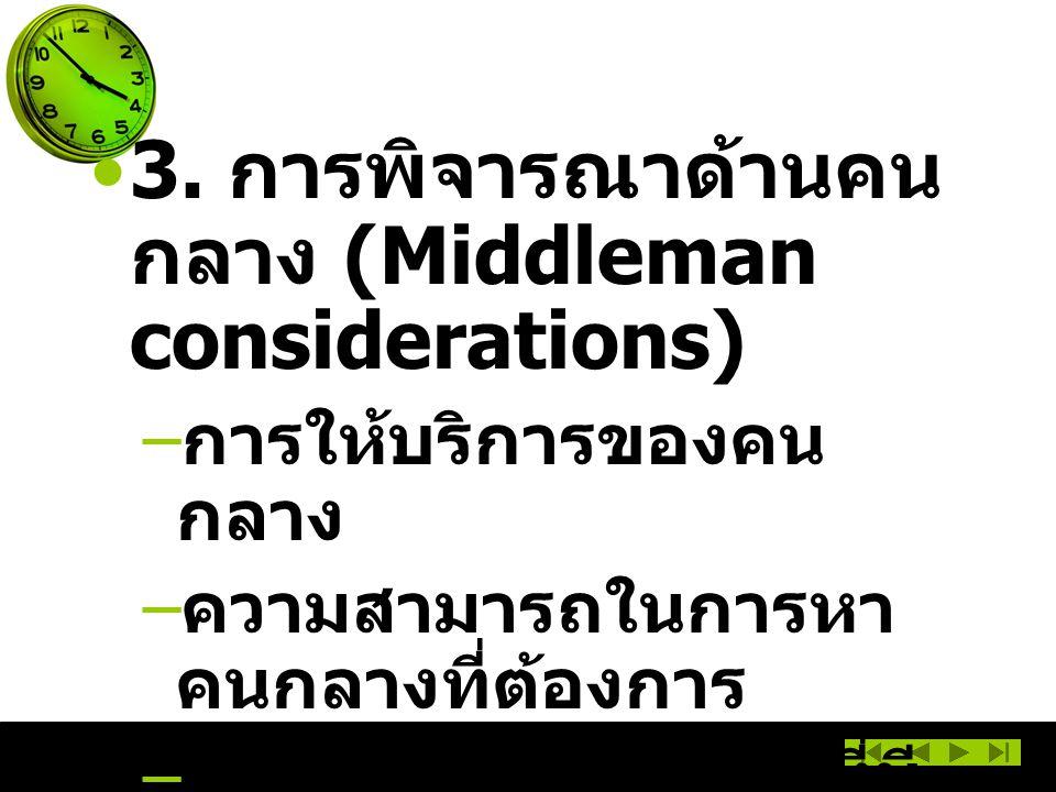 3. การพิจารณาด้านคนกลาง (Middleman considerations)