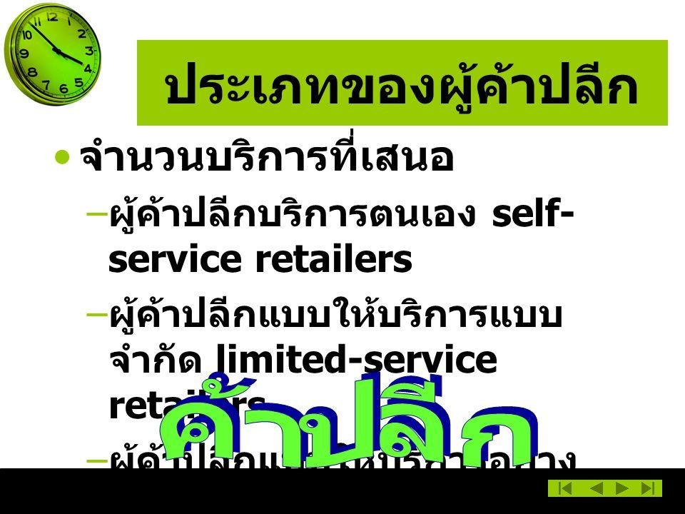 ประเภทของผู้ค้าปลีก จำนวนบริการที่เสนอ