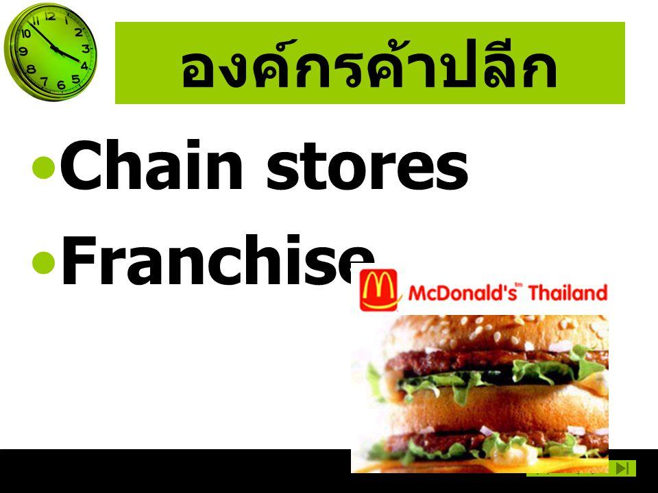 องค์กรค้าปลีก Chain stores Franchise
