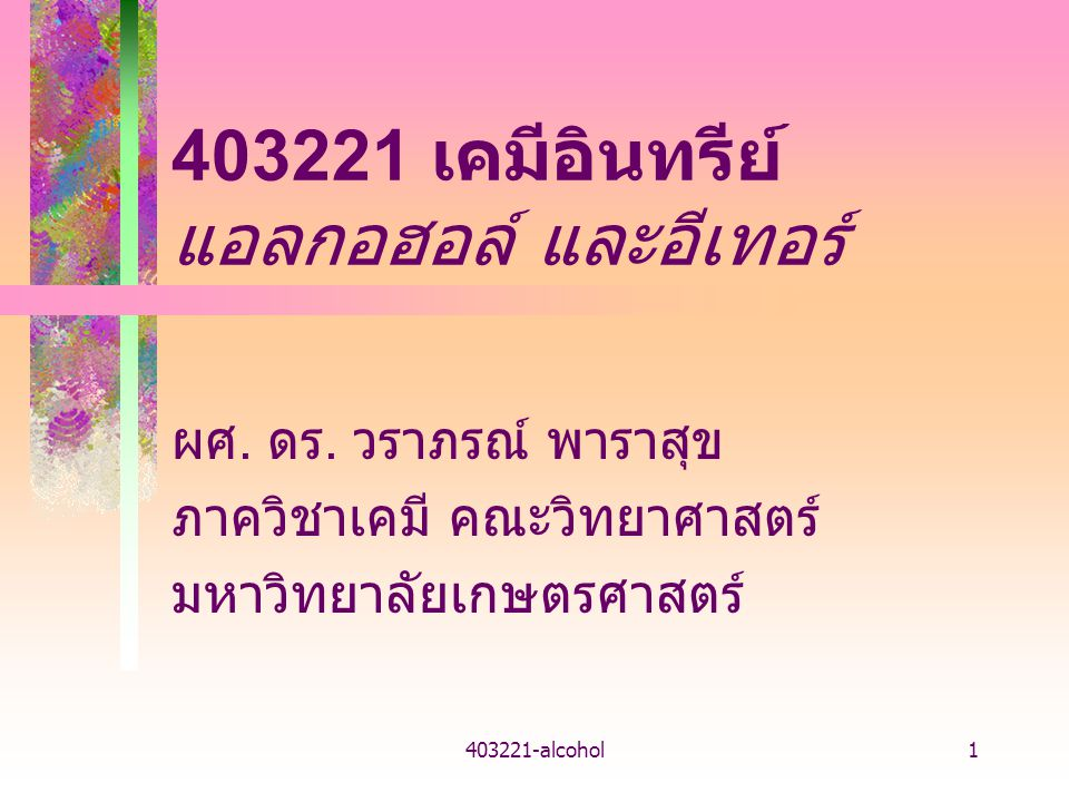 403221 เคมีอินทรีย์ แอลกอฮอล์ และอีเทอร์