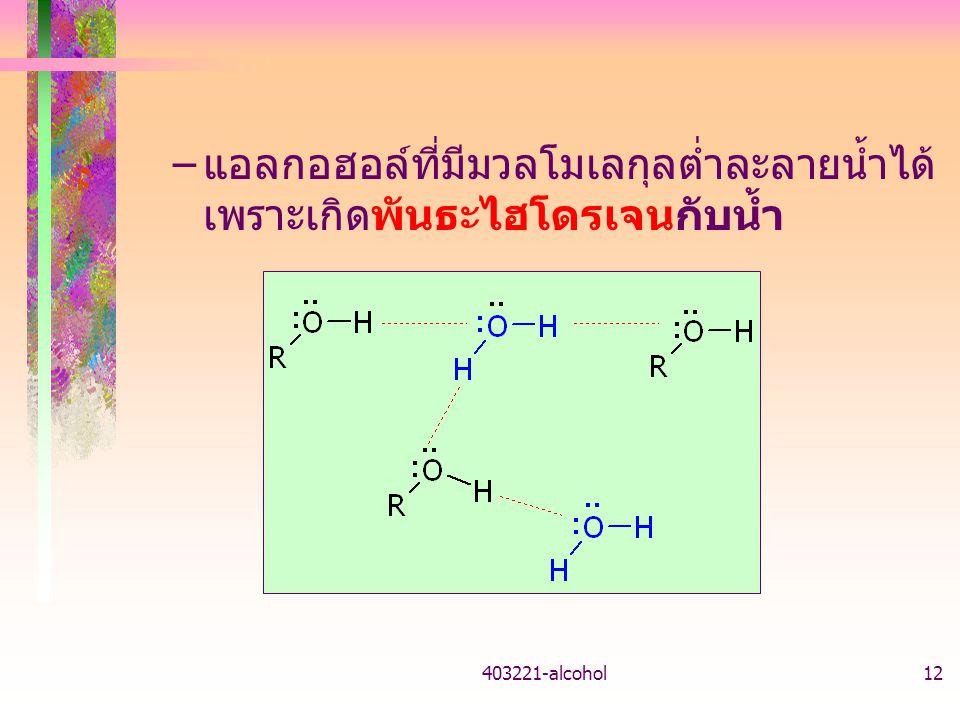 แอลกอฮอล์ที่มีมวลโมเลกุลต่ำละลายน้ำได้เพราะเกิดพันธะไฮโดรเจนกับน้ำ