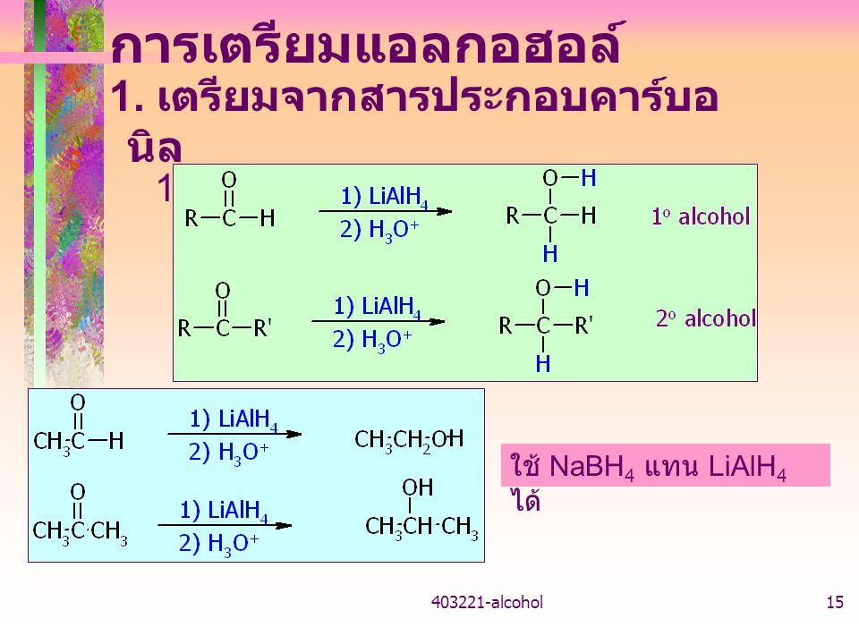 การเตรียมแอลกอฮอล์ 1. เตรียมจากสารประกอบคาร์บอนิล 1.1 reduction
