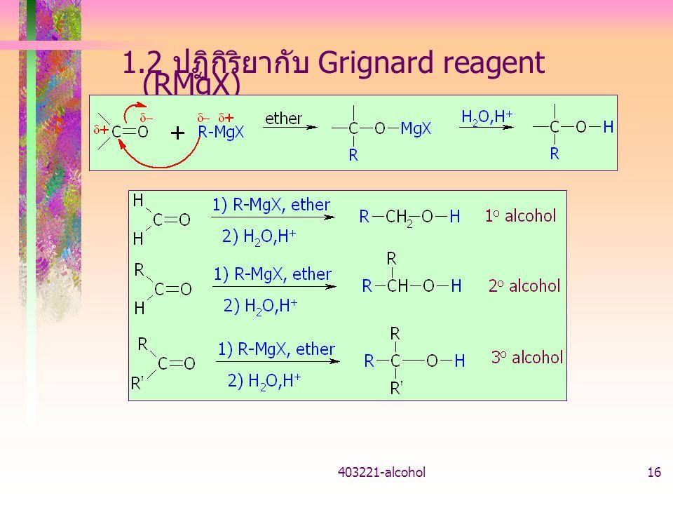 1.2 ปฏิกิริยากับ Grignard reagent (RMgX)