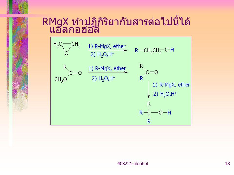 RMgX ทำปฏิกิริยากับสารต่อไปนี้ได้แอลกอฮอล์
