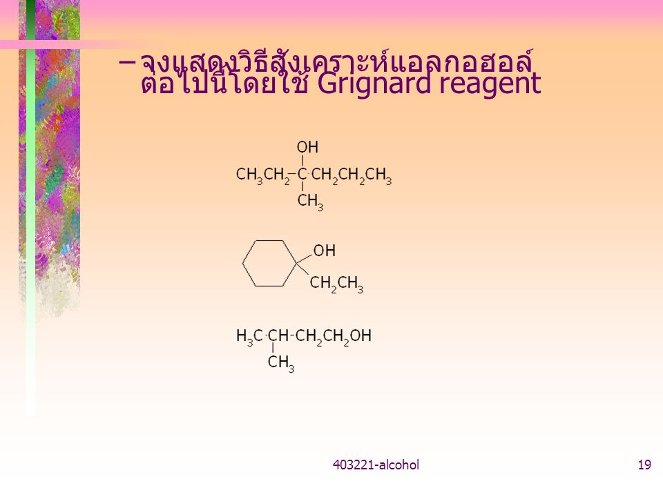 จงแสดงวิธีสังเคราะห์แอลกอฮอล์ต่อไปนี้โดยใช้ Grignard reagent