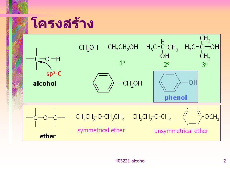 โครงสร้าง 403221-alcohol