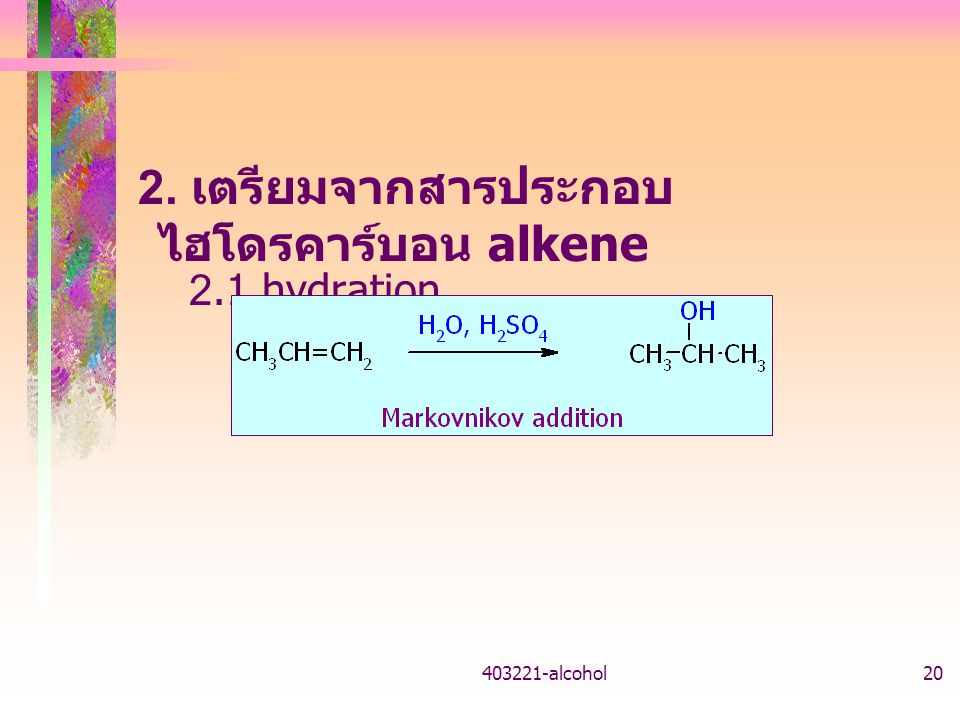 2. เตรียมจากสารประกอบไฮโดรคาร์บอน alkene