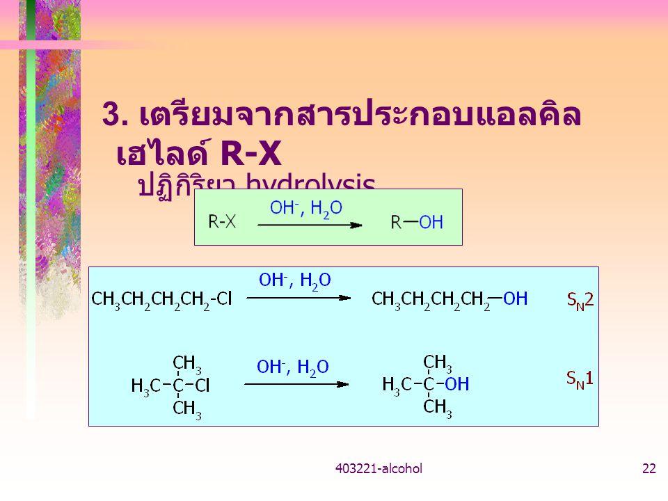 3. เตรียมจากสารประกอบแอลคิลเฮไลด์ R-X