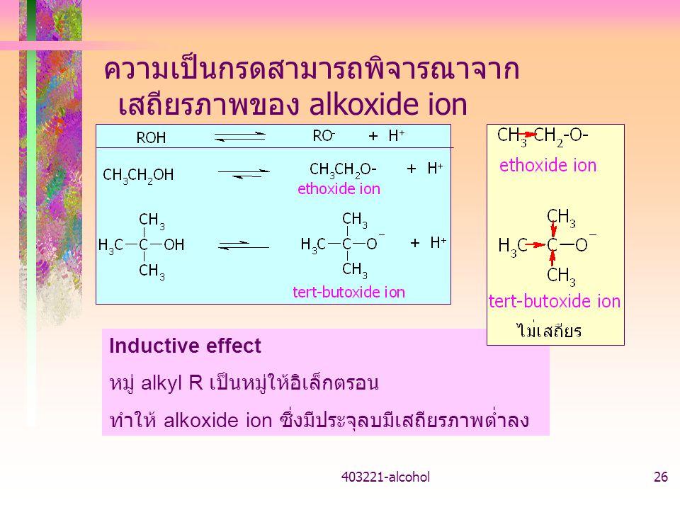 ความเป็นกรดสามารถพิจารณาจากเสถียรภาพของ alkoxide ion
