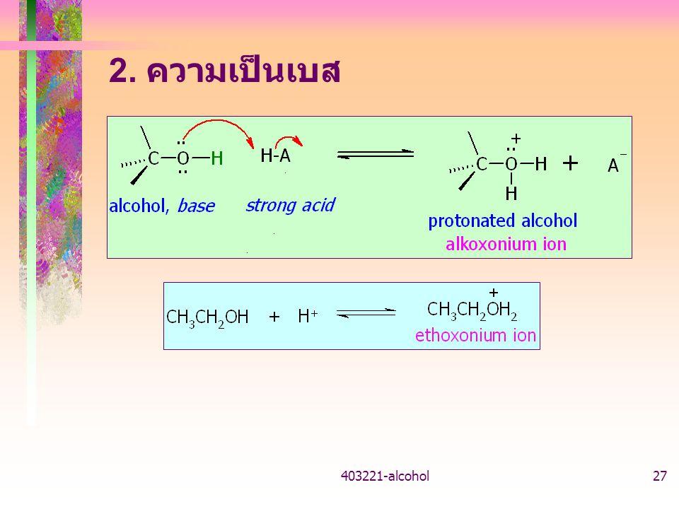 2. ความเป็นเบส 403221-alcohol