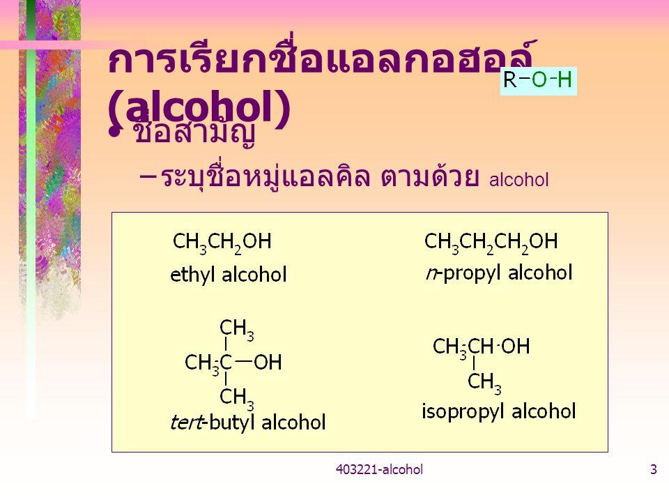 การเรียกชื่อแอลกอฮอล์ (alcohol)